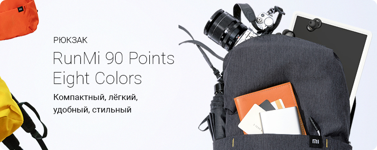 Рюкзаки Xiaomi RunMi 90 Points Eight Colors